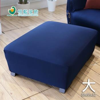 【格藍傢飾】典雅涼感彈性腳椅套(大)-寶藍