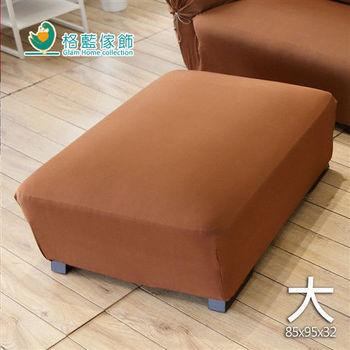 【格藍傢飾】典雅涼感彈性腳椅套(大)-咖