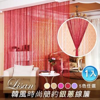 lisan韓風時尚簡約銀蔥線簾 (5色)-1組入
