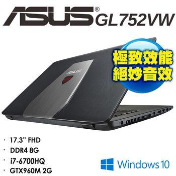 (贈好禮) ASUS 華碩 GL752VW 17.3吋 FHD  i7-6700HQ 雙硬碟 獨顯GTX960M 2G 電競筆電