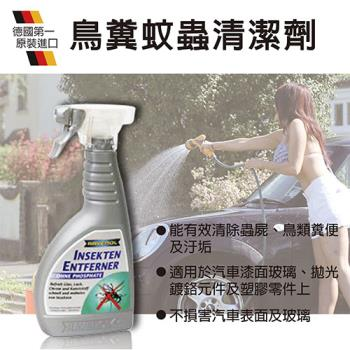 RAVENOL漢諾威 鳥糞蚊蟲清潔劑