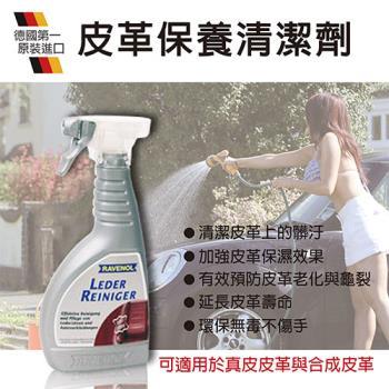 RAVENOL漢諾威 皮革保養清潔劑