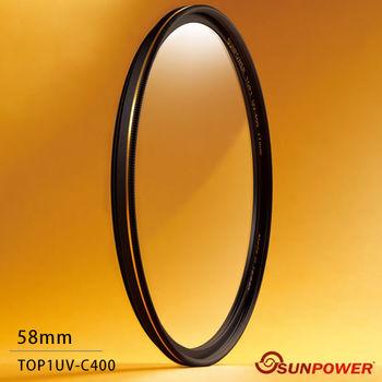 SUNPOWER TOP1 UV 58mm 超薄框保護鏡(公司貨)