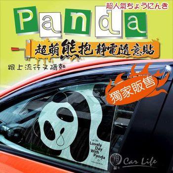 CarLife 熊抱遮陽靜電隨意貼~panda超人氣獨家販售(4入/2組)