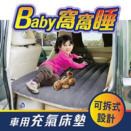 Car Life 寶貝窩窩睡-車用/可拆式 充氣床墊