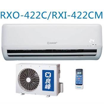 加碼送【良峰】6-8坪分離式冷氣RXO-422C/RXI-422CM