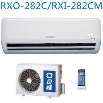 加碼送【良峰】4-6坪分離式冷氣RXO-282C/RXI-282CM