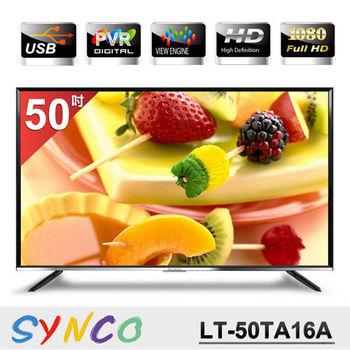 【新格SYNCO】50型LED液晶顯示器+視訊盒/LT-50TA16A