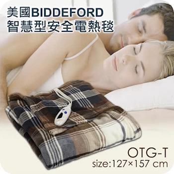 『BIDDEFORD』☆智慧型安全蓋式電熱毯 OTG / OTG-T