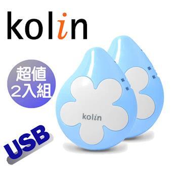《2入超值組》【歌林kolin】充電式水滴造型暖暖蛋FH-R012