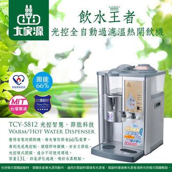 《大家源》 13L光控全自動過濾溫熱開飲機TCY-5812