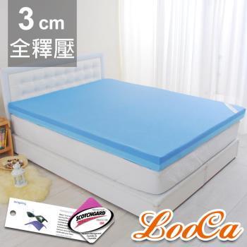 《贈枕》LooCa 婦幼防水3cm全記憶床墊-單人