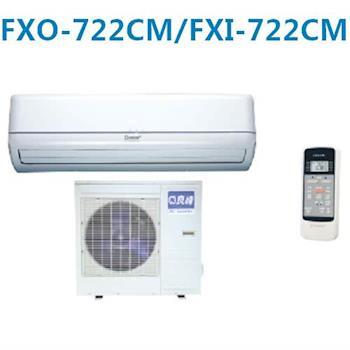 加碼送【良峰】10-12坪變頻分離式FXO-722CM/FXI-722CM