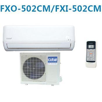 加碼送【良峰】7-9坪變頻分離式FXO-502CM/FXI-502CM