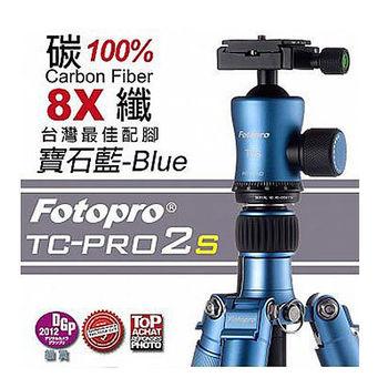 FOTOPRO 富圖寶 TC-PRO2S/TCPRO2S 碳纖維腳架 (公司貨)