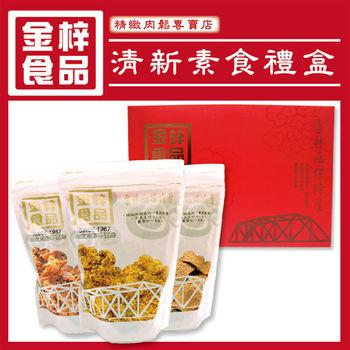 《金梓食品》清新素食禮盒(共三包)