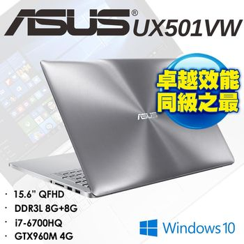 (贈華碩電競鍵盤)  ASUS 華碩 Zenbook Pro UX501VW 15.6吋 4K螢幕 i7-6700HQ 雙硬碟 獨顯GTX960M 4G 輕薄電競筆電