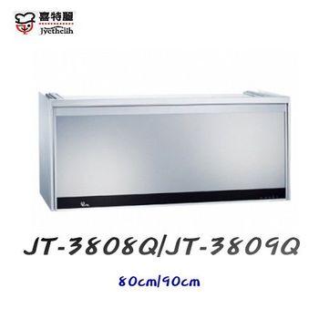 夜間【喜特麗 】JT-3808Q 懸掛式臭氧殺菌型烘碗機 80CM