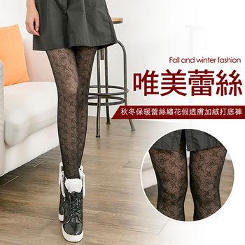 【Olivia】新款 秋冬保暖蕾絲繡花假透膚加絨打底褲(8款)