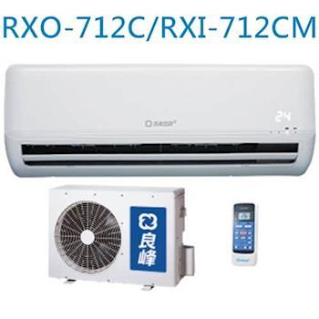 加碼送【良峰】11-13坪分離式冷氣RXO-712C/RXI-712CM