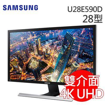 【SAMSUNG三星】 U28E590D 28型 4K UHD 極致畫質 遊戲極速暢快