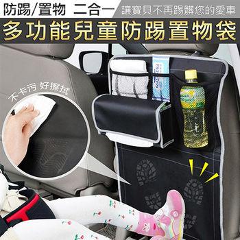 車用收納置物袋 椅背兒童防踢防污