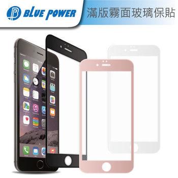 Blue PowerApple iPhone 6/6S Plus 5.5吋 滿版 9H 霧面鋼化玻璃保護貼
