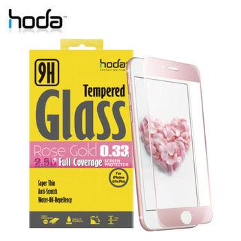 HODA iPhone 6/6S Plus 通用 玫瑰金 2.5D高透光滿版鋼化玻璃保護貼 (0.33mm)