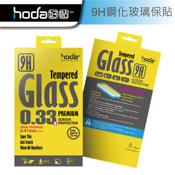 HODA Apple iPhone 6 / 6S 9H鋼化玻璃保護貼 0.33mm