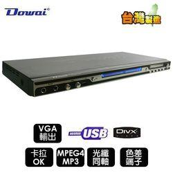 DOWAI多偉DVD光碟機AV-972(II)B