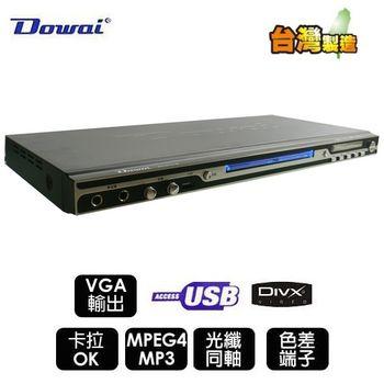 DOWAI多偉DVD光碟機 AV-972(II)B