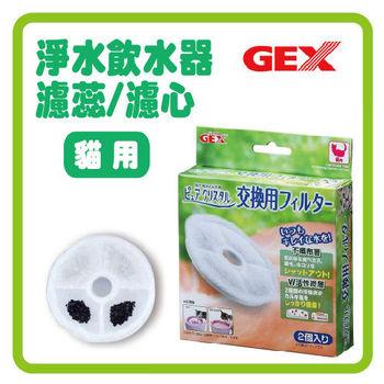 日本GEX-貓用淨水飲水器濾蕊/濾心(2入) /2盒 (L122C02)