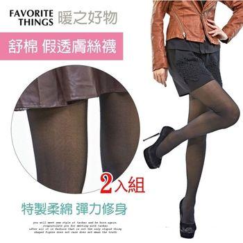 【暖之好物】台灣製 假透膚內搭褲/褲襪/連褲款(2入組)