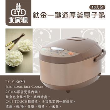 大家源-十人份鈦金一鍵通厚釜電子鍋TCY-3630