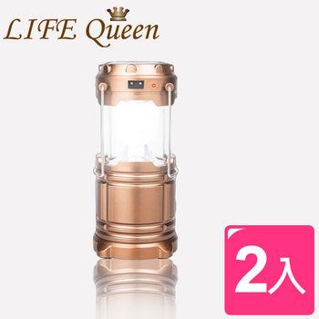 【Life Queen】太陽能LED伸縮手提露營燈/照明燈(2入)