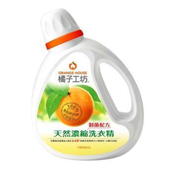 橘子工坊-天然濃縮洗衣精1800ml*6罐 加贈400ml補充包2包