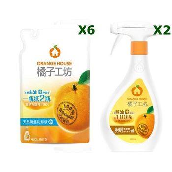 橘子工坊-天然碗盤洗滌液補充包430ml*6包+廚房清潔劑480ml*2罐