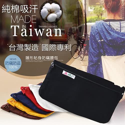【旅遊首選、旅行用品】防竊腰包-隨身包/貼身包/安全袋/隱密袋-台灣製造