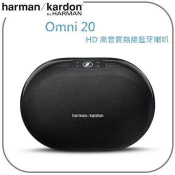 【Harman Kardon】 Omni 20 HD 高音質無線藍牙喇叭