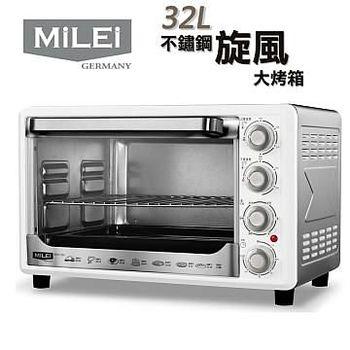 【米徠MILEI】32L不鏽鋼旋風大烤箱MOT-332-2入組