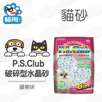 P.S CLUB 破碎型水晶砂(8lb) 蘋果X3包