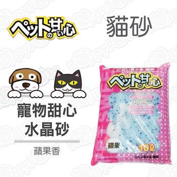 寵物甜心水晶砂(10L) 蘋果香X3包