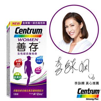 【善存】女性綜合維他命維生素120錠(+鈣+鐵+C)