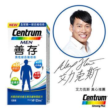 【善存】男性綜合維他命維生素120錠 (+B+鋅+鎂)