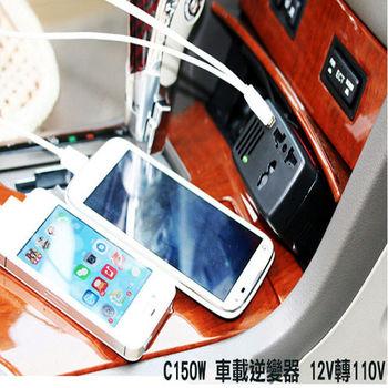 HANLIN-C150W汽車電源轉換器110V充電 USB2.1A快速車充~2合1全功能電路保護