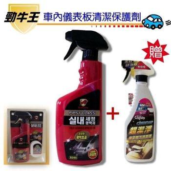 【勁牛王】車室儀表板亮光保護劑(清潔2件組)