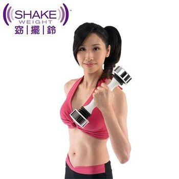 《Shake Weight》女性專用窈擺鈴