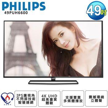 【PHILIPS飛利浦】49吋IPS 4K UHD高畫質聯網智慧顯示器+視訊盒(49PUH6600)