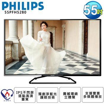 【PHILIPS飛利浦】 55吋淨藍光液晶顯示器+視訊盒(55PFH5280)