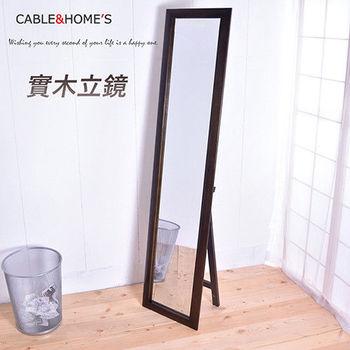 【凱堡】實木立鏡/穿衣鏡